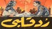 ART Aflam2 Poster