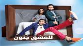 MBC Masr 2 Poster